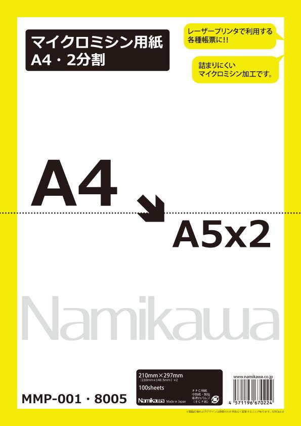 マイクロミシン用紙 A4・2分割