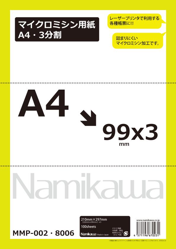マイクロミシン用紙 A4・3分割