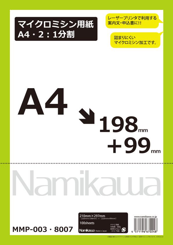 マイクロミシン用紙 A4・2:1分割