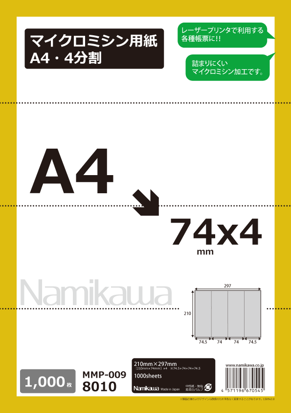 マイクロミシン用紙 A4・4分割