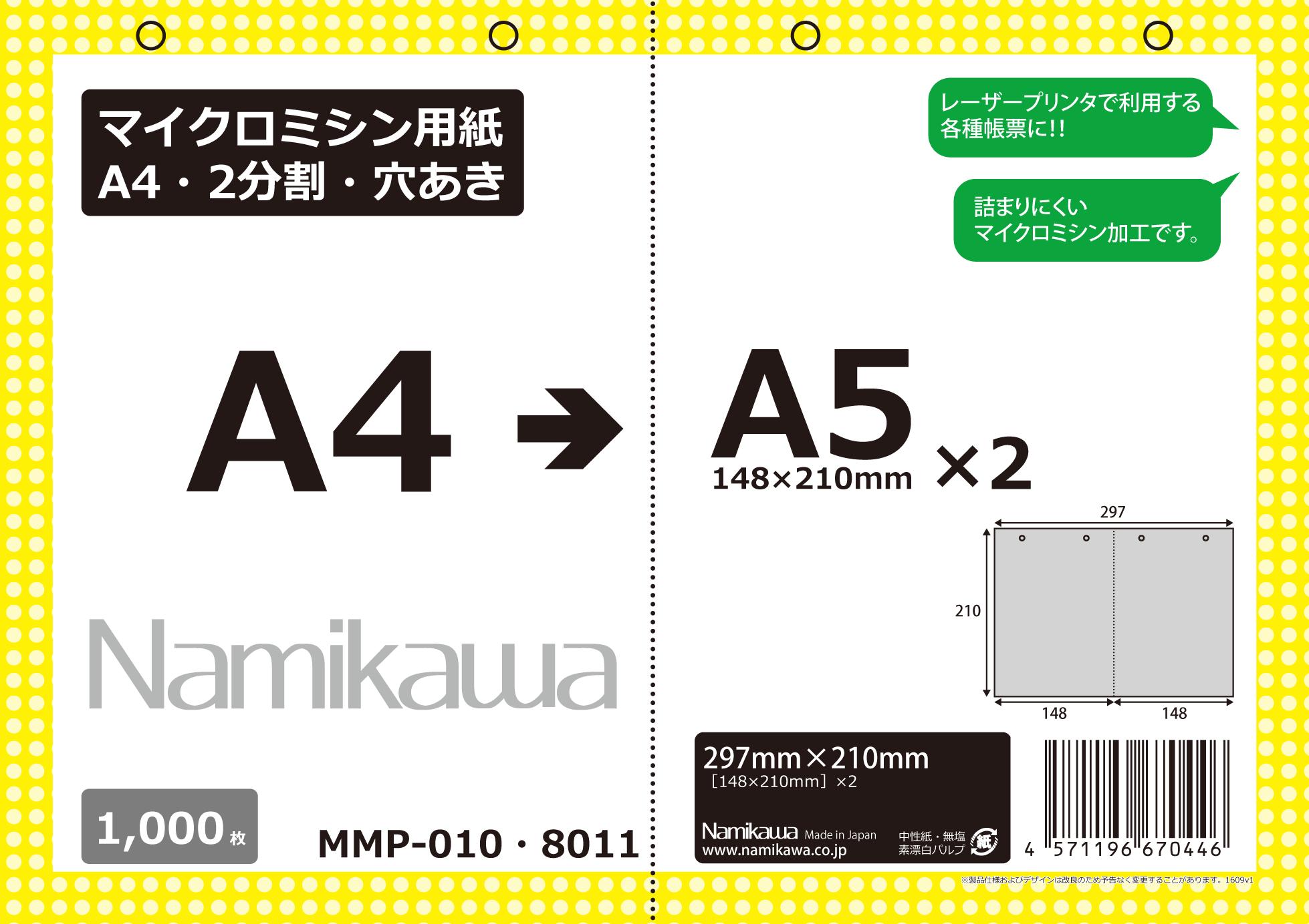 マイクロミシン用紙 A4・2分割・2穴