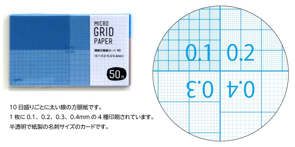 micro grid paper 微細方眼紙カード 印刷商品小売 ナミカワ アンテナ